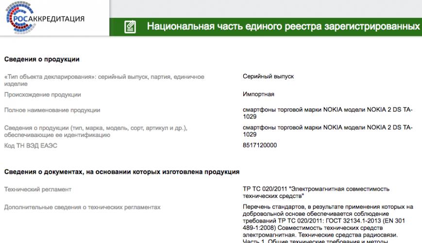 Бюджетный Nokia 2 сертифицирован для России