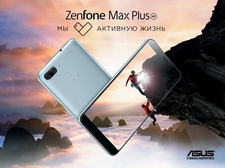 ASUS представила безрамочный ZenFone Max Plus (M1) в России