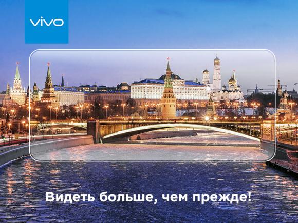 Vivo приходит в Россию