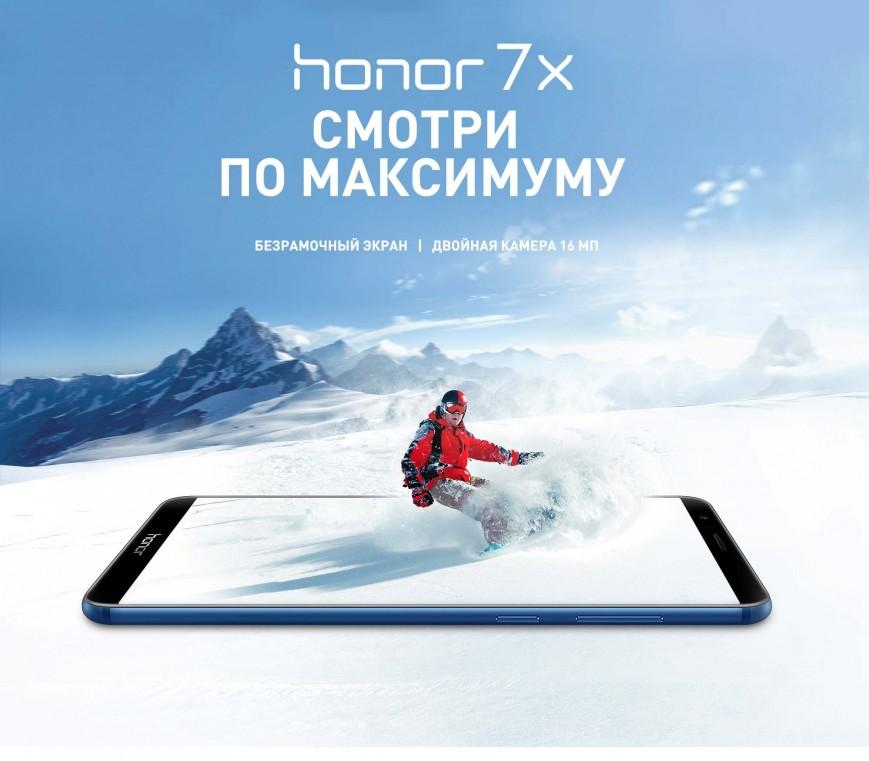 Объявлена российская цена безрамочного Huawei Honor 7X с двойной камерой