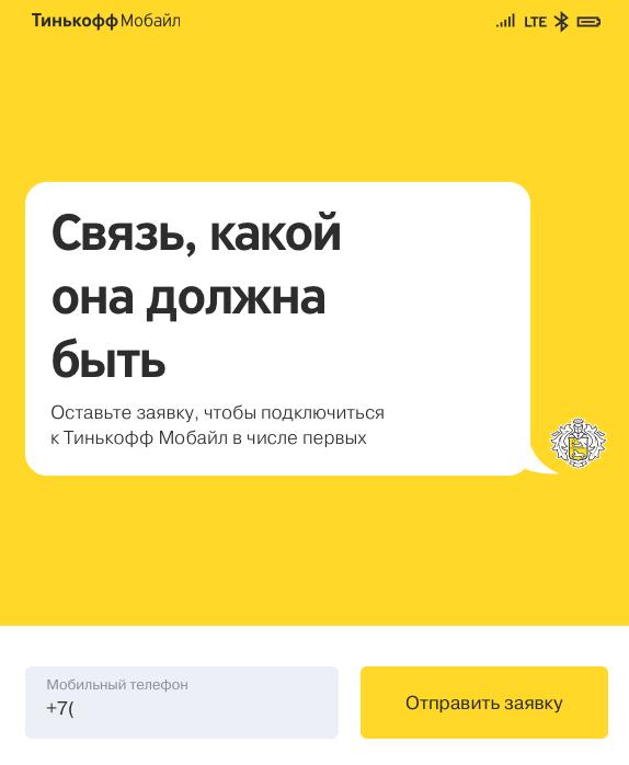 Оператор «Тинькофф Мобайл» заработает 13 декабря