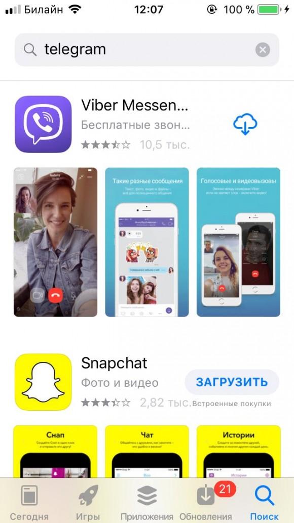 Telegram и Telegram X пропали из App Store