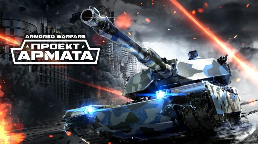 Танковый экшн Armored Warfare вышел на PlayStation 4