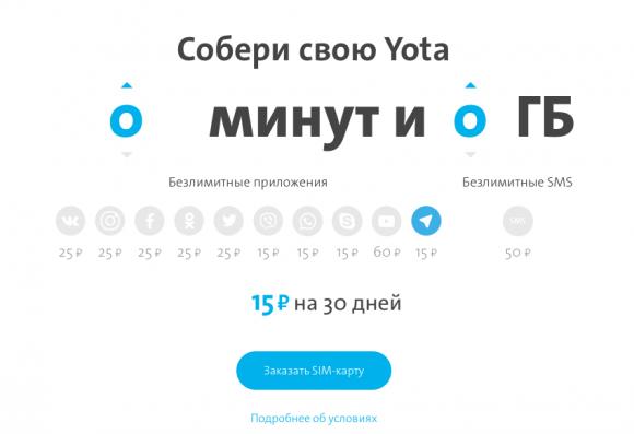 У Yota появились тарифы без голосовой связи и интернета