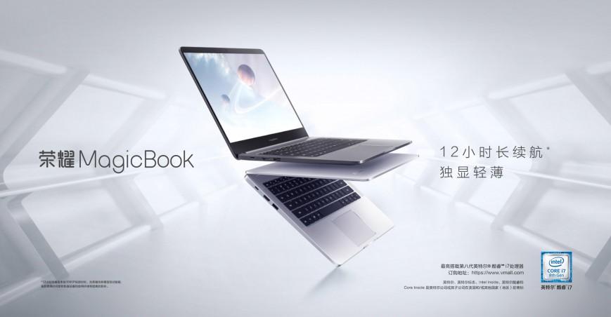 Huawei представила первый ноутбук под брендом Honor