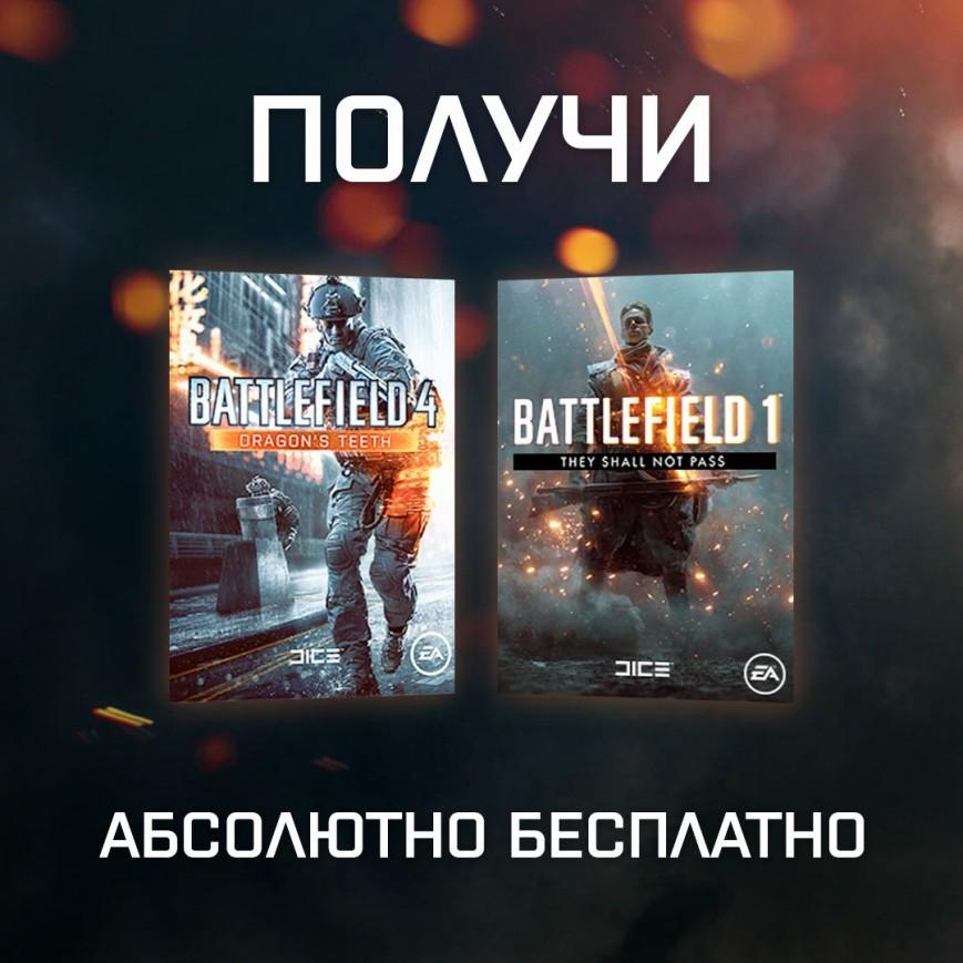 Electronic Arts бесплатно раздаёт дополнения для Battlefield 1 и 4