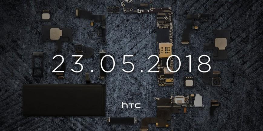 Анонс HTC U12+ назначен на 23 мая