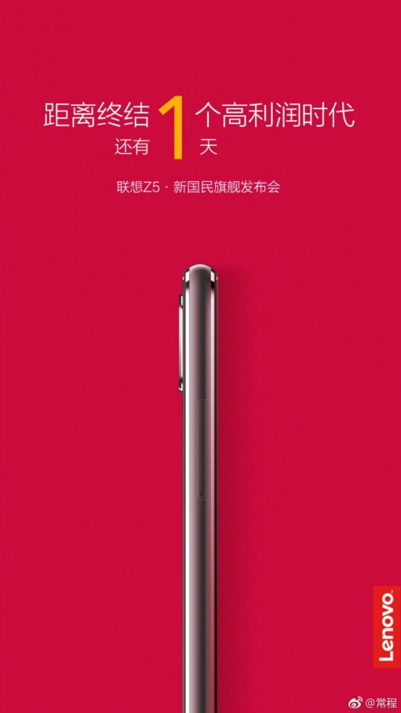 Рекордно безрамочный смартфон Lenovo показался на рендерах
