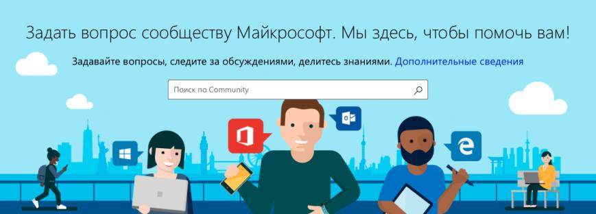 Microsoft бросила пользователей Windows 7 и 8 на своих форумах