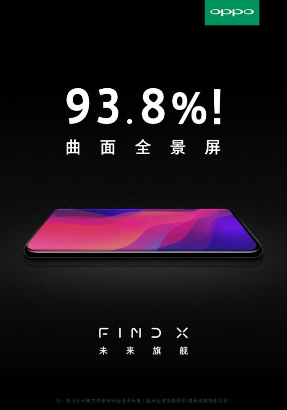 Oppo Find X получит рекордно безрамочный дисплей