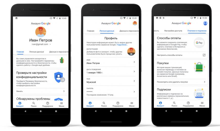 Google упростил управление аккаунтом Android