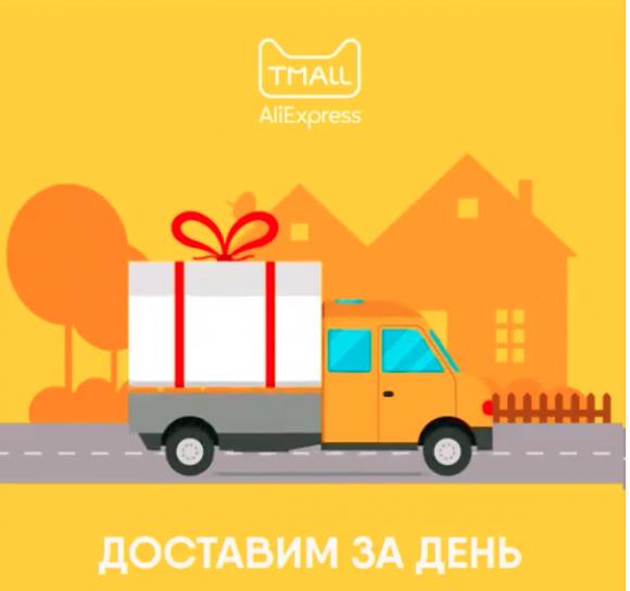 Aliexpress доставит товары за сутки