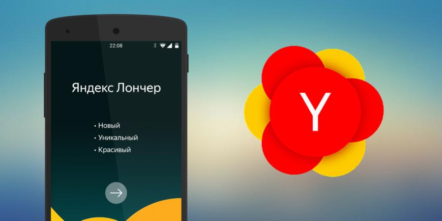 Yandex Launcher