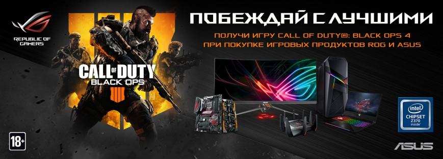 ASUS раздаёт коды активации Call of Duty: Black Ops 4