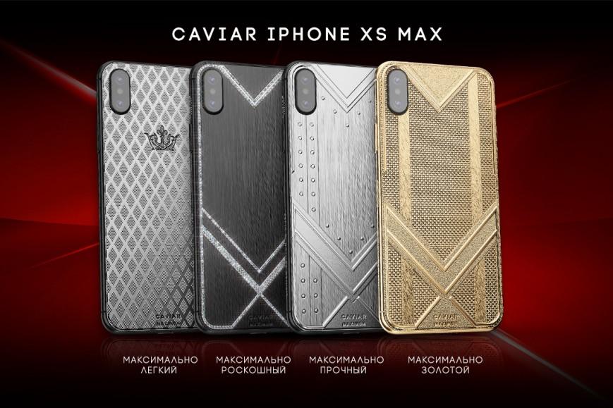 В России представили рекордные iPhone XS Max: самый дорогой, самый прочный и самый лёгкий