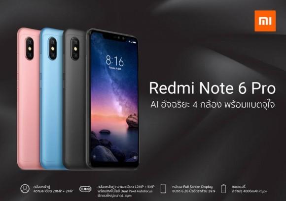 Недорогой смартфон Xiaomi Redmi Note 6 Pro с четырьмя камерами представлен официлально