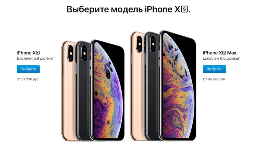 iPhone XS и iPhone XS Max уже можно купить в России