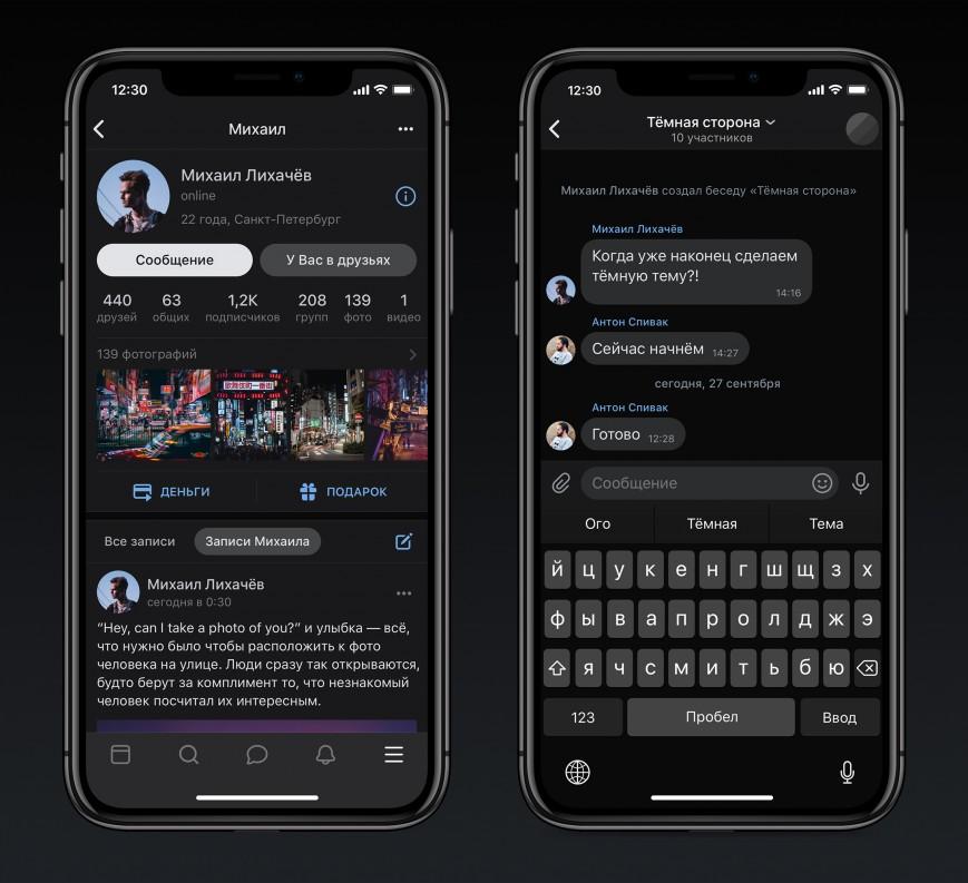 ВКонтакте запустила тёмную тему в мобильном приложении