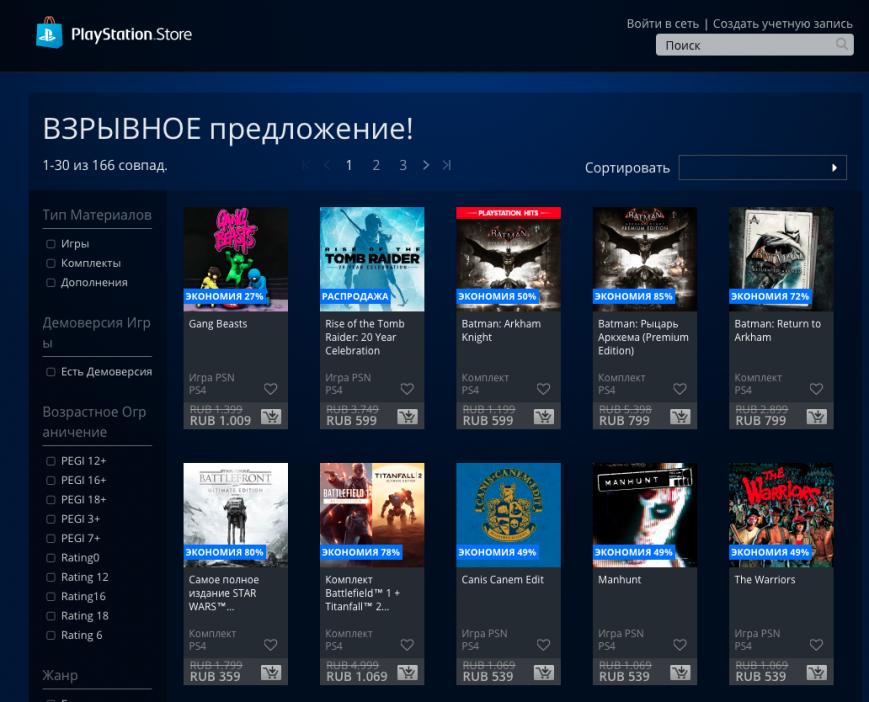 В PlayStation Store стартовала новая распродажа «ВЗРЫВНОЕ предложение»