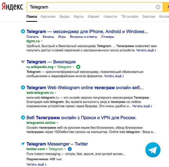 Яндекс перестал показывать ссылки на Telegram