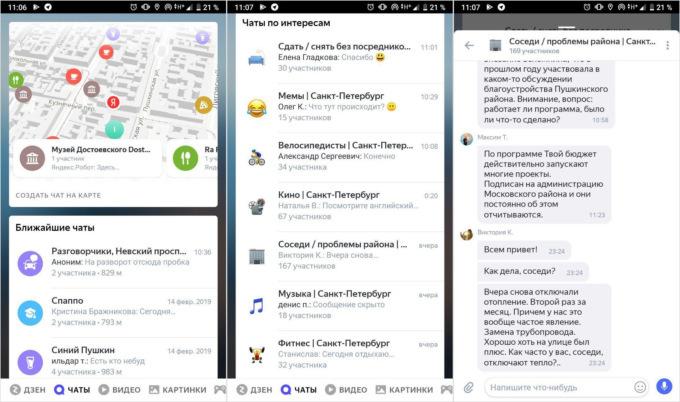 В мобильном Яндекс.Браузере можно общаться с людьми поблизости