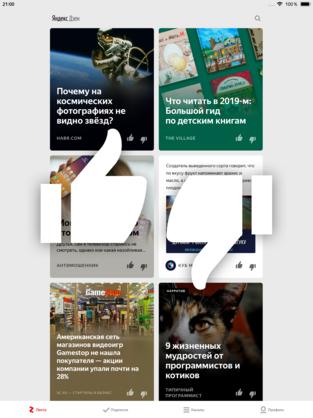 Яндекс.Дзен вышел на iPad