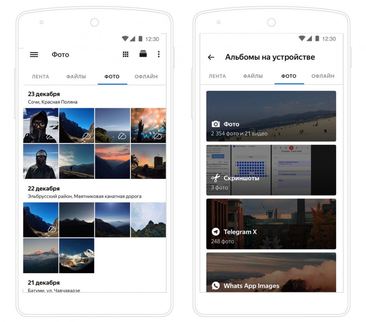 В мобильном Яндекс.Диске обновилась фотогалерея