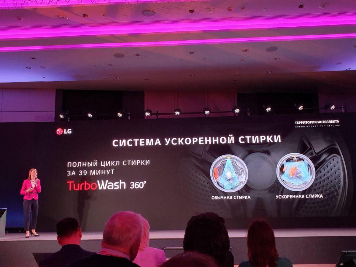 Премьера в России: Стиральные машины LG научились определять вес и тип ткани