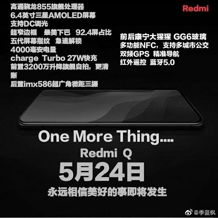 Раскрыты финальные характеристики и дизайн бюджетного флагмана Xiaomi