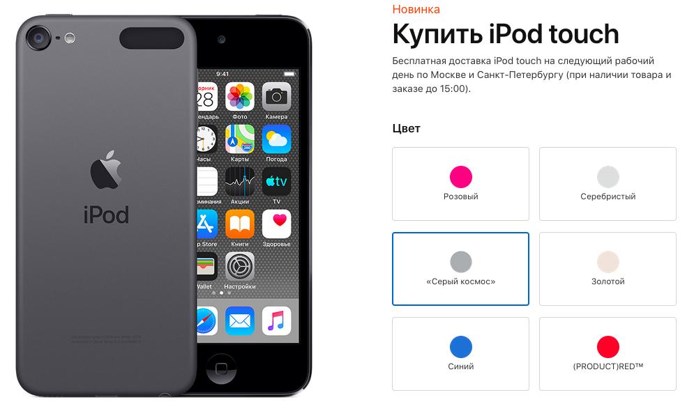 Apple неожиданно представила новый iPod touch