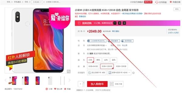 Прошлогодний флагман Xiaomi распродают по минимальной цене