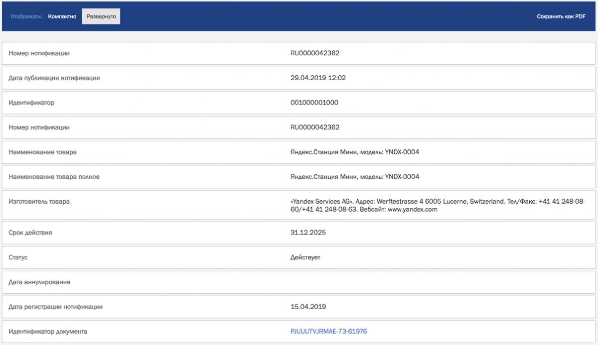 Яндекс выпустит новые смарт-колонки с «Алисой»