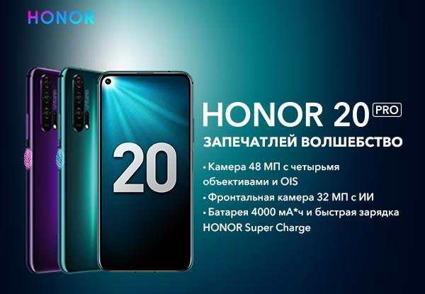 Объявлены российские цены флагманского смартфона Honor 20 Pro