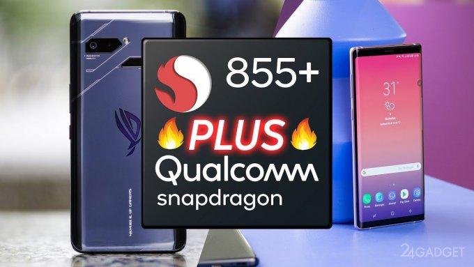 Qualcomm анонсировала разогнанную версию чипа Snapdragon 855 (3 фото)
