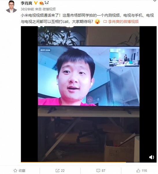В телевизорах Xiaomi появятся видеозвонки
