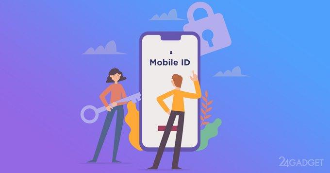 Мобильные операторы планируют внедрение технологии Mobile ID