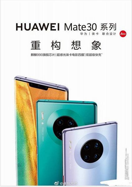 На официальном постере показали необычную внешность осеннего флагмана Huawei