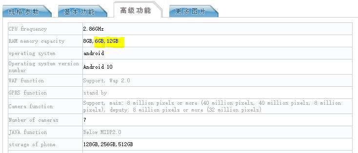 В Китае обнаружилась особо мощная версия Huawei Mate 30