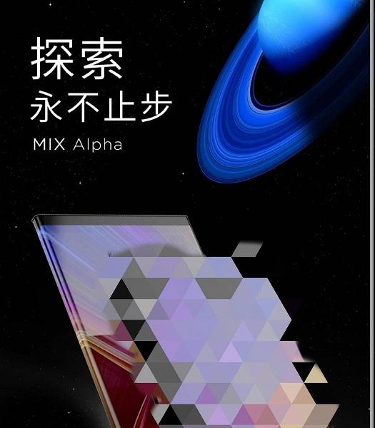 Внешность полностью безрамочного флагмана Xiaomi наконец рассекречена