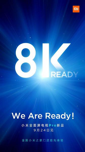 Xiaomi официально объявила о 8К-разрешении в своих новых телевизорах