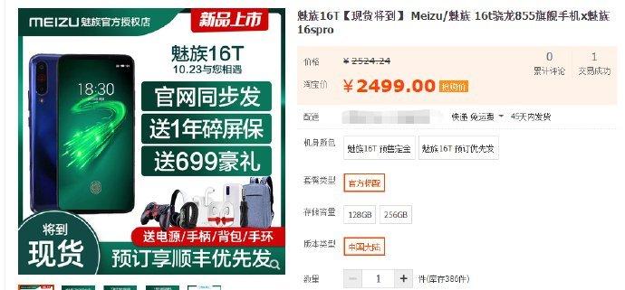 Стала известна цена нового флагманского смартфона Meizu