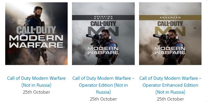 Sony подтвердила отмену выхода русофобской Call of Duty: Modern Warfare на PS4 в России