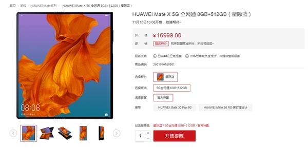 Первый гибкий смартфон Huawei с поддержкой 5G поступил в продажу