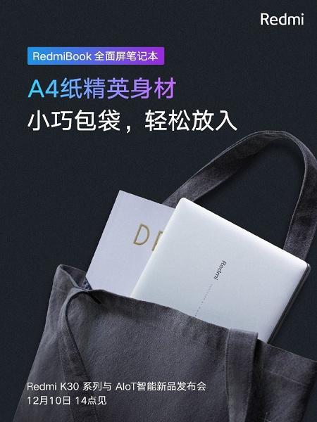 Xiaomi похвасталась компактностью нового бюджетного ноутбука Redmi