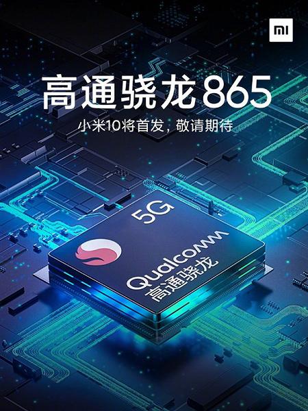Глава Xiaomi официально подтвердил некоторые особенности флагманского Mi 10