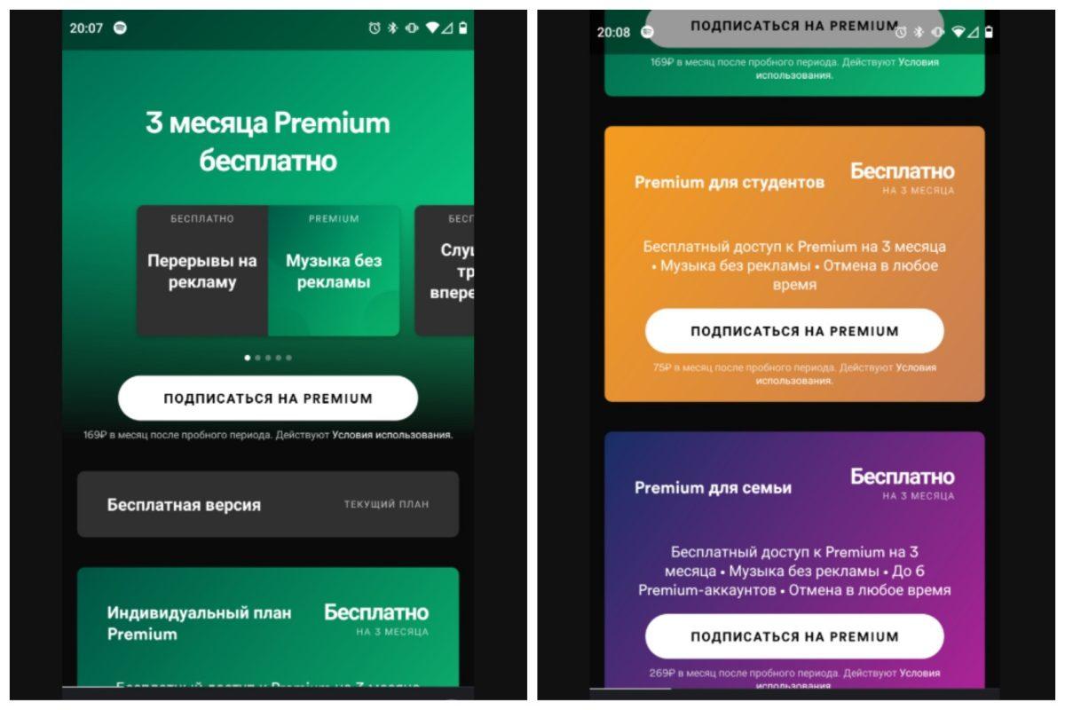 Самый популярный музыкальный сервис в мире Spotify озвучил цену на подписку в России
