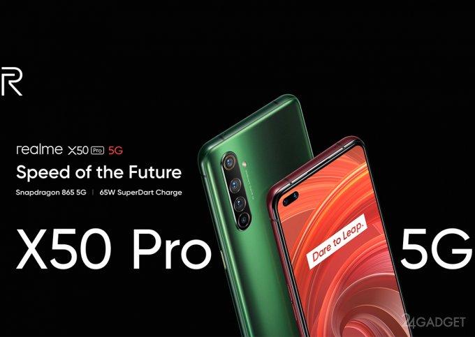 Флагман Realme X50 Pro с шестью камерами и быстрой зарядкой на 65 Вт (5 фото)