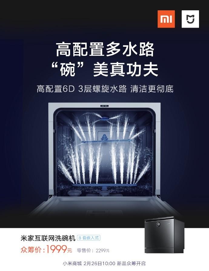 """Xiaomi разработала """"умные"""" устройства для кухни"""