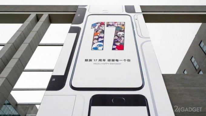 Новые флагманские смартфоны Meizu 17 и Meizu 17 Pro получат пять камер (2 фото)