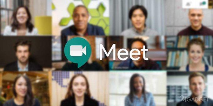 Google открыл для всех бесплатный доступ к сервису видеоконференций Google Meet